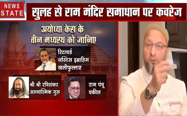 अयोध्या मामले पर AIMIM प्रमुख असदुद्दीन ओवैसी का बयान: पैनल पर लगाया पक्षपात का आरोप