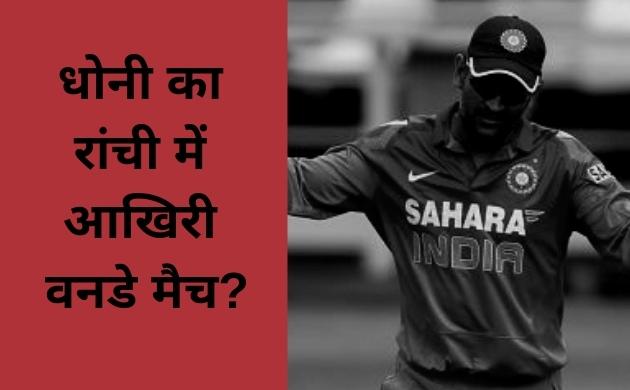 India Vs Australia: धोनी का रांची में आखिरी वनडे मैच?