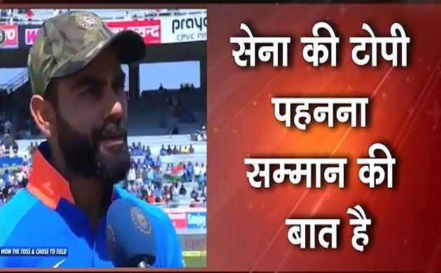 INDIAN ARMY की कैप पहनकर मैदान में उतरी टीम इंडिया, देखें वीडियो