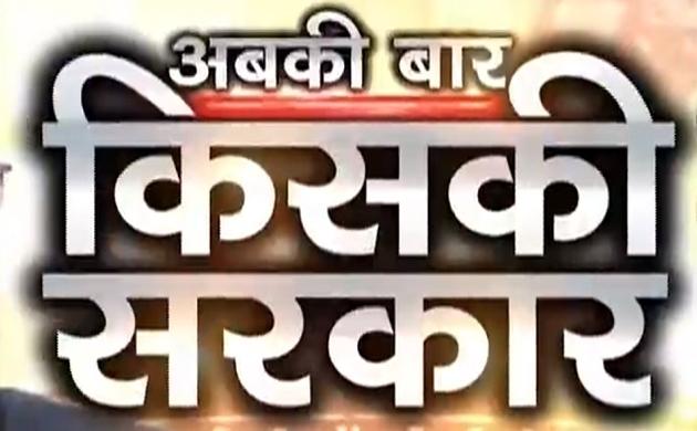 अबकी बार किसकी सरकार: यूपी, बिहार, पश्चिम बंगाल, और दिल्ली में कौन मारेगा बाजी
