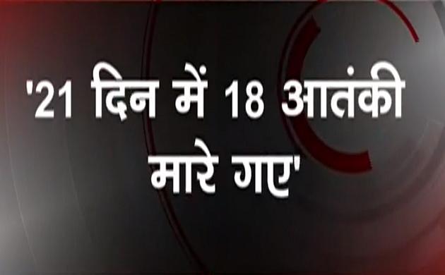 4 बजे 4 खबर: 21 दिन में मारे गए 18 आतंकी