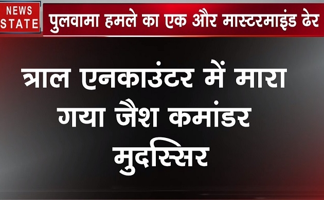 Jammu kashmir: मारा गया पुलवामा हमले का मास्टरमाइंड, देखें वीडियो
