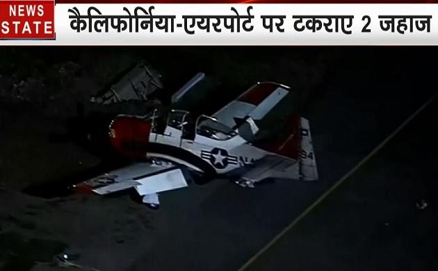 कैलिफोर्निया: एयरपोर्ट पर आपस में टकराए 2 विमान, देखें वीडियो