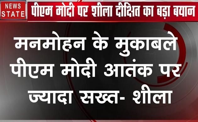 दिल्ली की पूर्व सीएम शीला दीक्षित का बयान, आतंकवाद के खिलाफ नरेंद्र मोदी बेहद सख्त