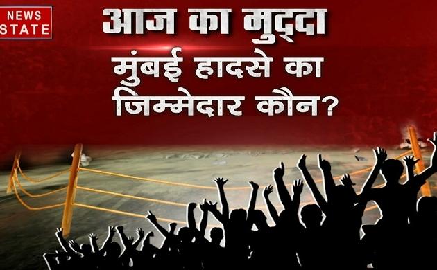 दोपहर का दंगल: मुंबई हादसे का जिम्मेदार कौन है?
