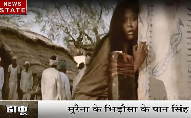 डाकू: चंबल के बीहड़ों में दौड़ते हुए बागी पान सिंह तोमर की कहानी, जाने क्या था पूरा सच