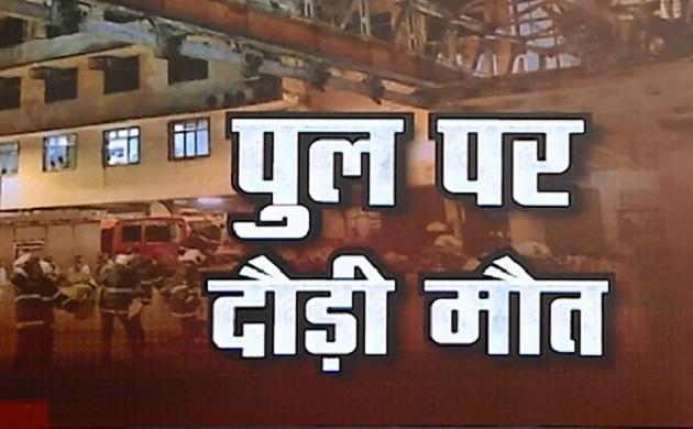 मुंबई: सीएम ने किया पीड़ित परिवारों को मुआवजा देने का ऐलान