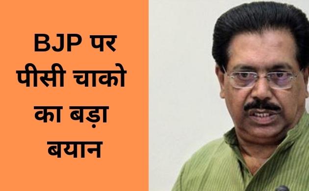 Election 2019: पीसी चाको का बड़ा बयान, बीजेपी विरोधी पार्टियों को एक साथ आना चाहिए
