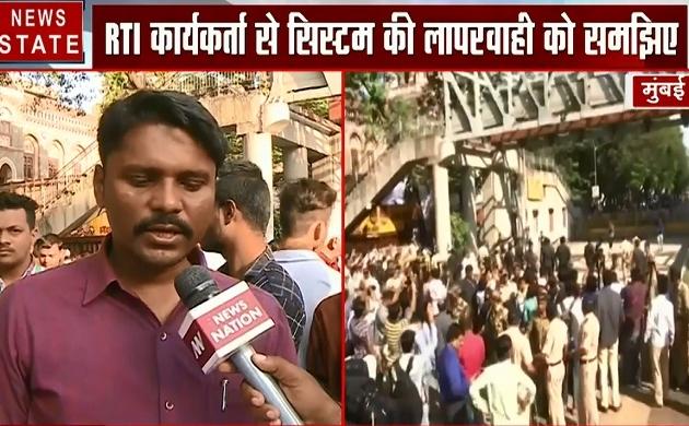 Mumbai: सिस्टम की लापरवाही ने कैसे ली 6 लोगों की जान, आरटीआई खोलेगी राज