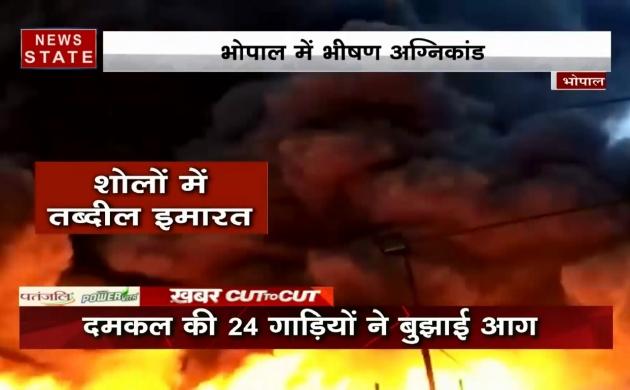 Khabar Cut2Cut: भोपाल में हुआ भीषण अग्निकांड, देखिए देश दुनिया की सभी बड़ी खबरें 20 मिनट में
