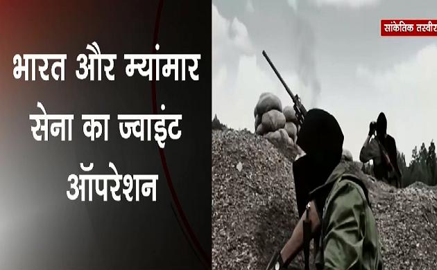 म्यांमार बॉर्डर पर सेना का बड़ा एक्शन, उग्रवादियों के कैंप को तबाह किया