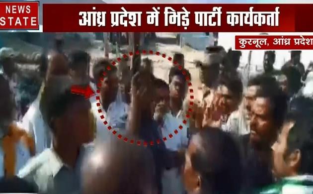 आंध्र प्रदेश: TDP और YSRCP के कार्यकर्ताओं में झड़प, जमकर हुई हवाई फायरिंग और पत्थरबाजी