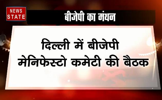 चुनावी हलचल LIVE:राजनाथ सिंह के घर पर BJP की घोषणा पत्र समिति की चल रही है बैठक