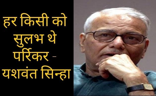 Manohar Parrikar : ऐसे राजनेता कम ही होते हैं - यशवंत सिन्हा