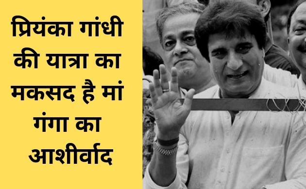 राजब्बर का बयान, कहा प्रियंका गांधी की यात्रा का मकसद है मां गंगा का आशीर्वाद