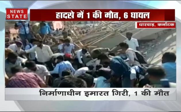 कर्नाटक में गिरी निर्माणाधीन इमारत, 2 की मौत, मलबे में कई लोगो के फंसे होने की आशंका