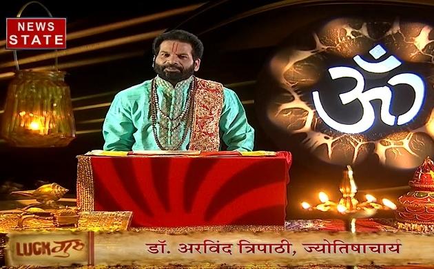 Luck Guru: मां लक्ष्मी के मंत्र से कैसे होगी आर्थिक स्थिती मजबूत, जानिए कैसा रहेगा आपका आज का दिन, देखें Video