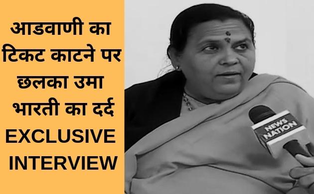 आडवाणी का टिकट काटने पर छलका उमा भारती का दर्द, देखें EXCLUSIVE INTERVIEW