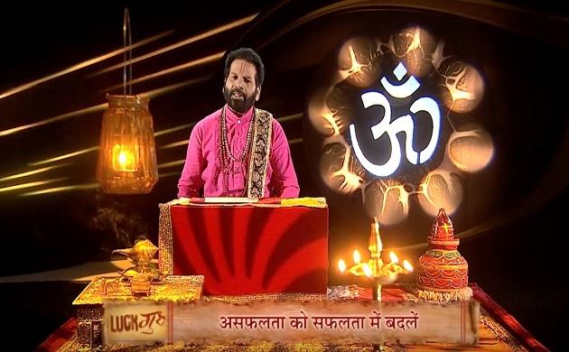 Luck Guru: जानिए आपकी नौकरी में क्यों आती है बाधा, कैसा रहेगा आपका आज का दिन, देखें Video
