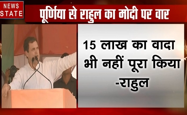 बिहार के पूर्णिया से राहुल गांधी ने प्रधानमंत्री के खिलाफ खोला मोर्चा, देखिए ये Video
