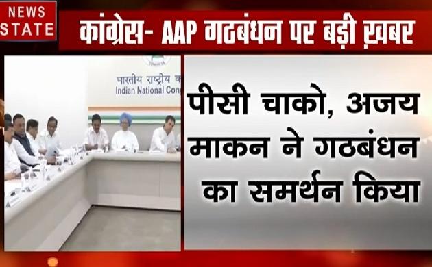 कांग्रेस के बड़े नेता AAP के साथ गठबंधन के पक्ष में, देखिए ये Video