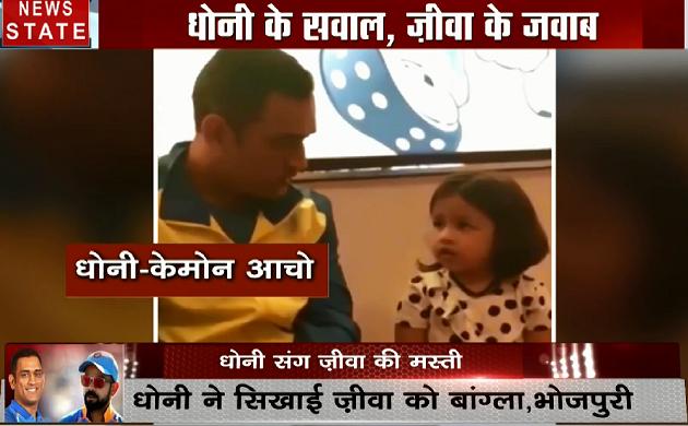 Viral Video : धोनी ने सिखाई ज़ीवा को बांग्ला, भोजपुरी