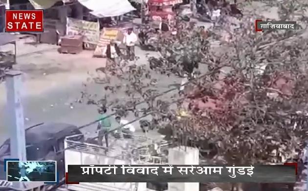 Crime Control : गाजियाबाद में बेखौफ बदमाशों ने दिन दहाड़े खुलेआम की फायरिंग