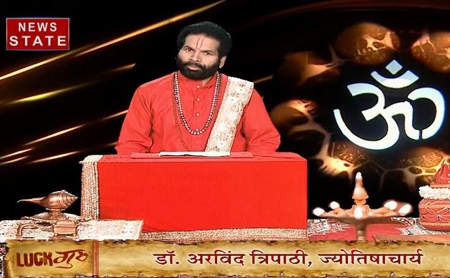Luck Guru में जानेंगे कब आपकी बोली होती है खराब और कैसे मीठी होगी आपकी वाणी साथ ही जानेंगे आज का राशिफल, देखें Video
