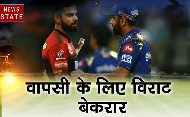 IPL 2019 : 'हिटमैन' रोहित VS 'बाहुबली' विराट, क्या रोहित को रोक पाएंगे विराट?