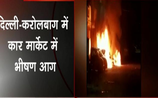Top 10 : दिल्ली के करोलबाग में कार मार्केट में लगी भीषण आग