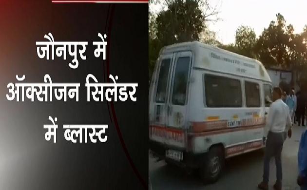 जौनपुर में ऑक्सीजन सिलेंडर में ब्लास्ट 6 लोगों की मौत और कई लोग मलबे में दबे