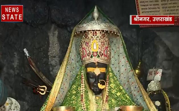 Rahasya : दिन में तीन बार रुप बदलती है मां की मूरत, क्या है मां धारी देवी के मंदिर का रहस्य