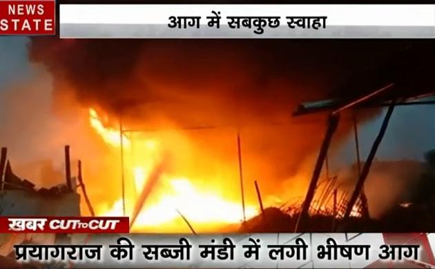 खबर Cut to Cut: दो शहरो में आग का तांडव, देश और दुनिया की छोड़ी बड़ी खबरे देखें 10 मिनट में