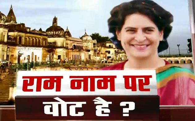Election 2019: राम की नगरी में प्रियंका का रोड शो, देखें वीडियो