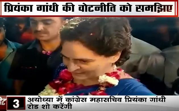 Election 2019: अयोध्या के दौरा पर प्रियंका गांधी, करेंगे हनुमानगढ़ मंदिर के करेंगी दर्शन