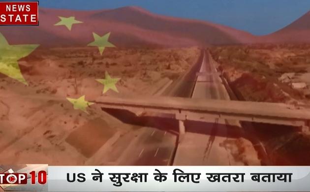 जानिए अमेरिका ने चीन को लेकर सभी देशों को क्यों दी चेतावनी, क्या है चीन का ओबीओआर प्रोजेक्ट