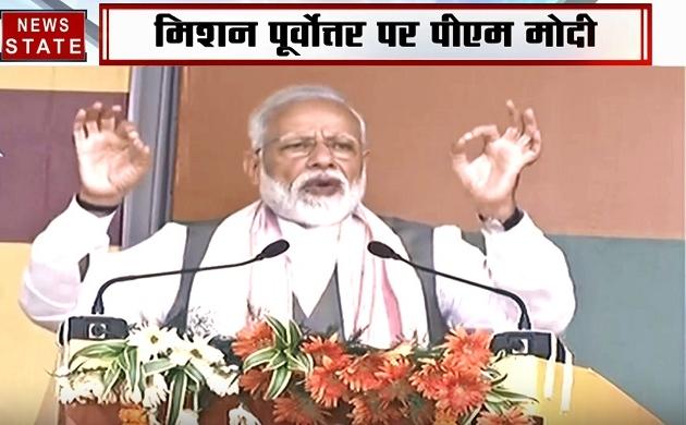 PM MODI LIVE: मिशन पूर्वोत्तर पर पीएम मोदी, देखें वीडियो