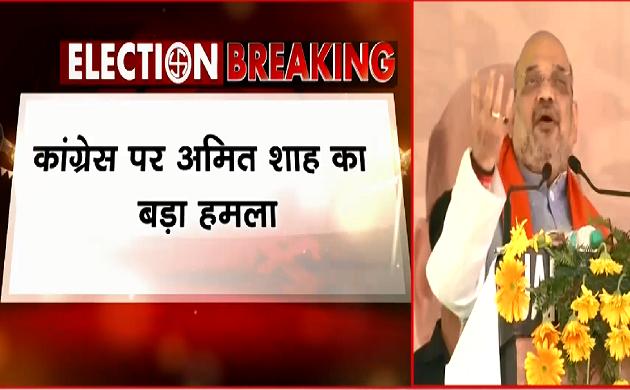 कांग्रेस पर अमित शाह का बड़ा हमला कहा : कांग्रेस ने  हिंदू आतंकवाद की बात कही है