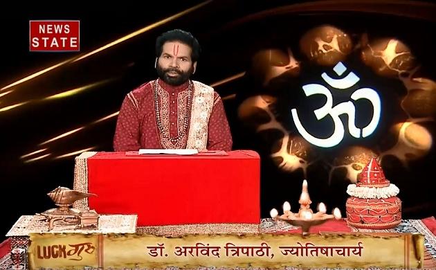 Luck Guru: अग्नि तत्व की 3 राशियों की गणना और जानिए कैसा रहेगा आज का दिन?