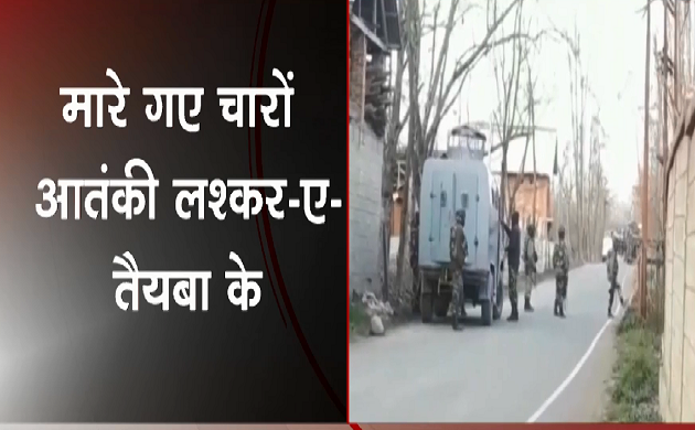 Jammu Kashmir : पुलवामा में देश के 4 दुश्मन ढेर, मारे गए चारों आतंकी लश्कर ए तैयबा के