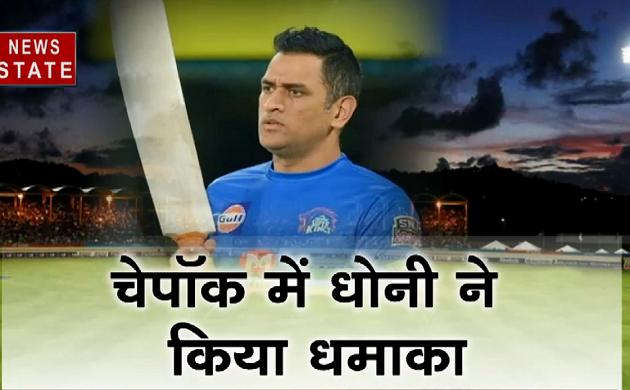 #IPL 2019 : धोनी का धमाका, चेन्नई की हैट्रिक जीत