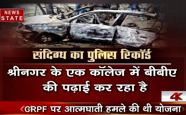 कश्मीर: सीआरपीएफ काफिले पर ब्लास्ट करने वाले संदिग्ध ने कबूल किया अपना गुनाह,देखें वीडियो