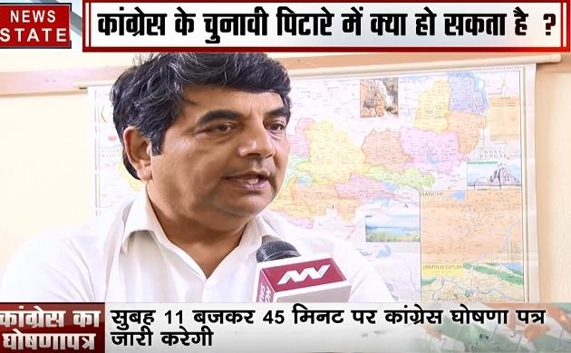 आरपीएन सिंह का खुलासा, कांग्रेस के घोषणापत्र में गरीबों के लिए हैं योजनाएं, देखें Exclusive Interview