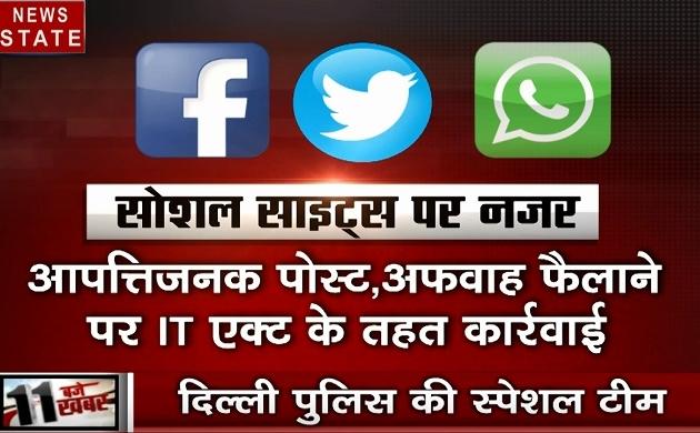 Election 2019: सोशल मीडिया पर दुष्प्रचार को लेकर दिल्ली पुलिस के किए खास इंतजाम, देखें वीडियो