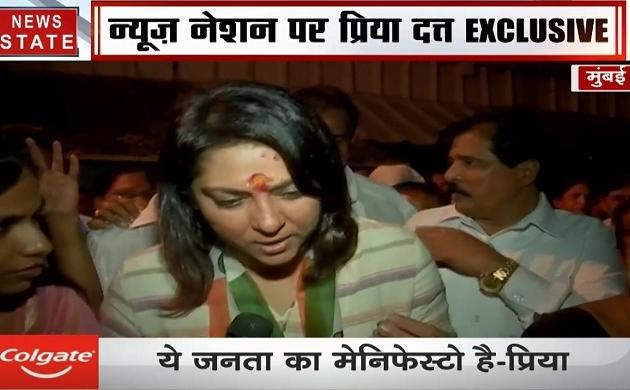 Election 2019:प्रिया दत्त का बयान, कहा जनता का घोषणा पत्र है कांग्रेस का घोषणा पत्र, देखें Exclusive Interview