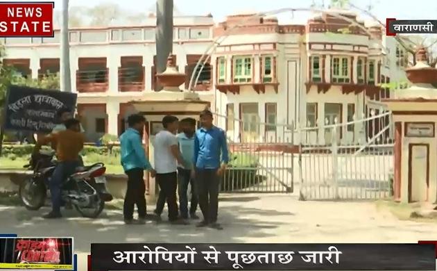 Crime Control: BHU- एमसीए छात्र की हत्या के बाद दिनभर हुआ बवाल, देखें जुर्म से जुड़ी छोटी-बड़ी खबरें