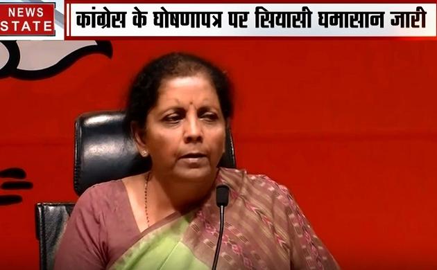 रक्षा मंत्री निर्मला सीतारमण LIVE: देश के लिए खतरा है कांग्रेस का घोषणा पत्र