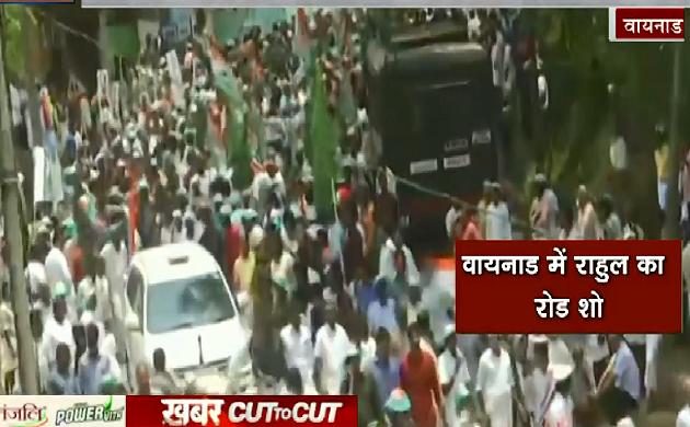 khabar Cut 2 Cut : राहुल के नामांककन में पॉलिट्किल कंट्रोवर्सी,देखिए देश दुनिया की बड़ी ख़बरें 18 मिनट में