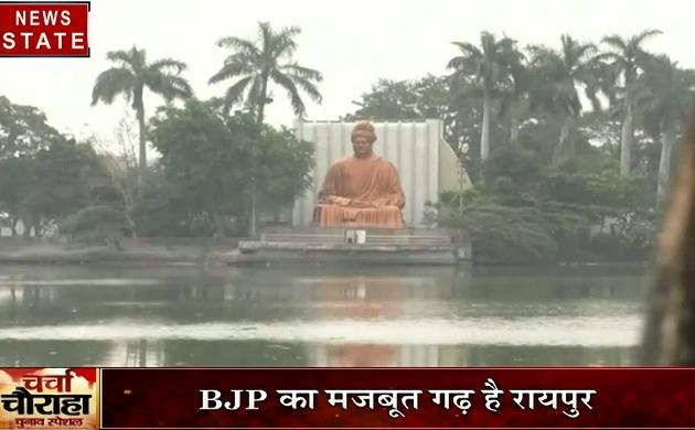 Charcha Chauraha: रायपुर शहर का इतिहास, बीजेपी का मजबूत गढ़ है रायपुर,देखें वीडियो