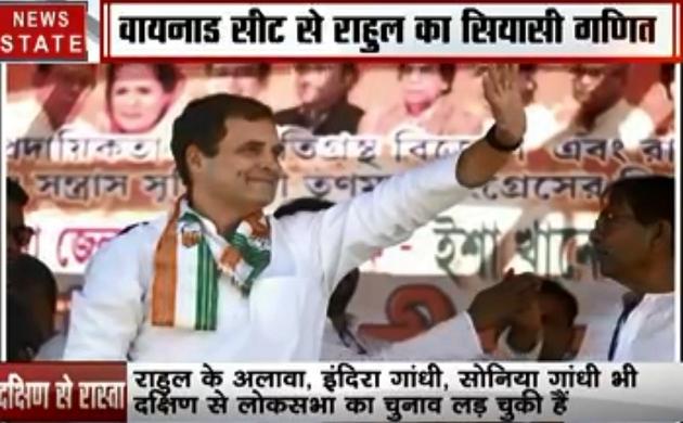 Election 2019:एक सीट से राहुल गांधी की तीन राज्यों पर नजर